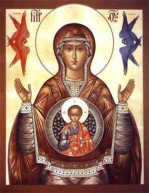 La Madre de Dios. Oración Colecta